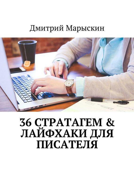 Дмитрий Марыскин 36 стратагем & Лайфхаки для писателя дмитрий марыскин 36 стратагем для руководителя