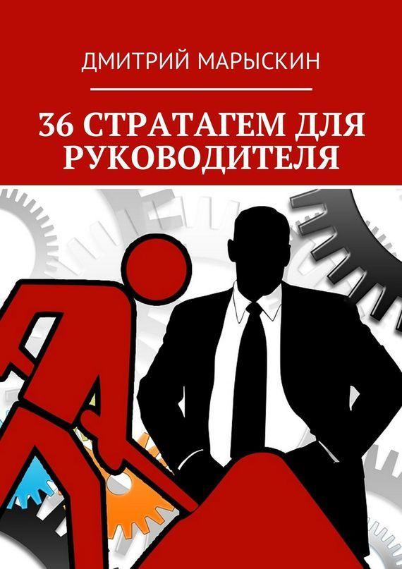 Дмитрий Марыскин 36стратагем для руководителя психологические подсказки руководителю