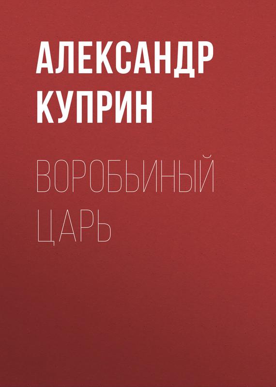 А. И. Куприн. Воробьиный царь