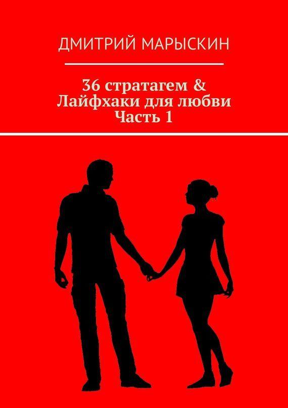 Дмитрий Марыскин 36стратагем & Лайфхаки для любви. Часть 1 дмитрий марыскин 36 стратагем для руководителя