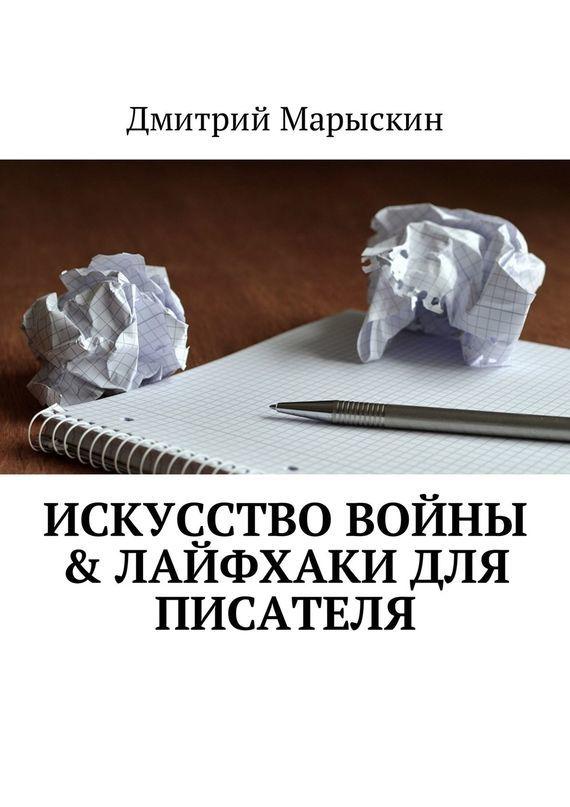 Дмитрий Марыскин Искусство войны & Лайфхаки для писателя государь искусство войны