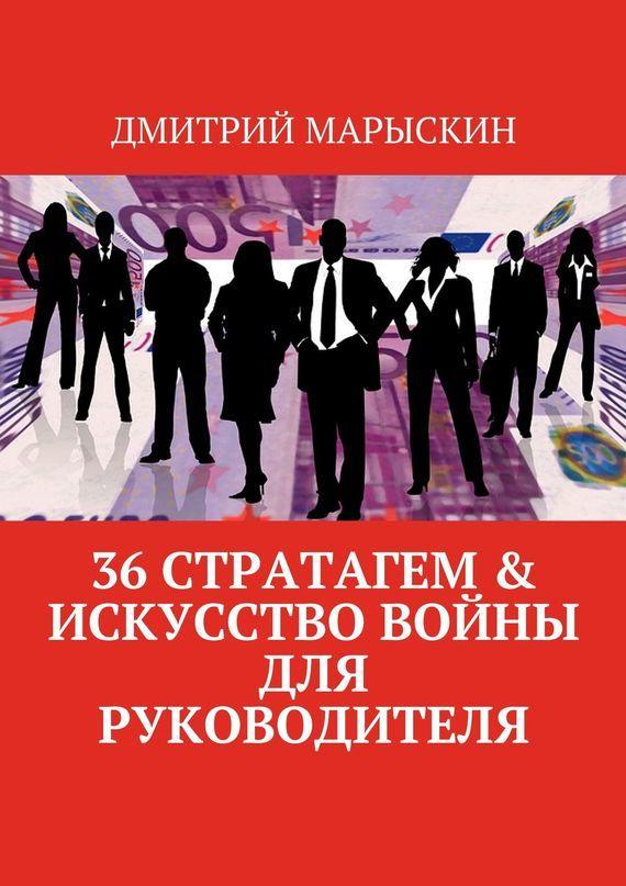Дмитрий Марыскин 36стратагем & Искусство войны для руководителя психологические подсказки руководителю
