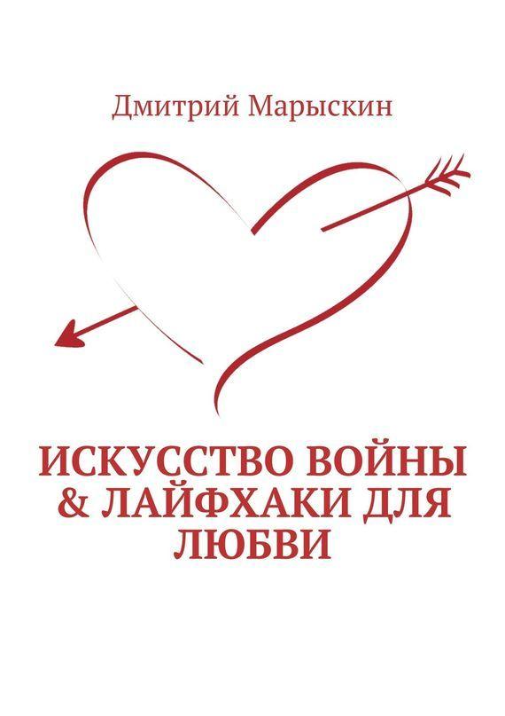 Дмитрий Марыскин Искусство войны & Лайфхаки для любви государь искусство войны