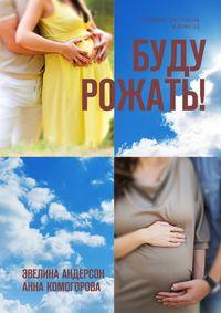 Эвелина Андерсон - Буду рожать! Сборник рассказов и новелл