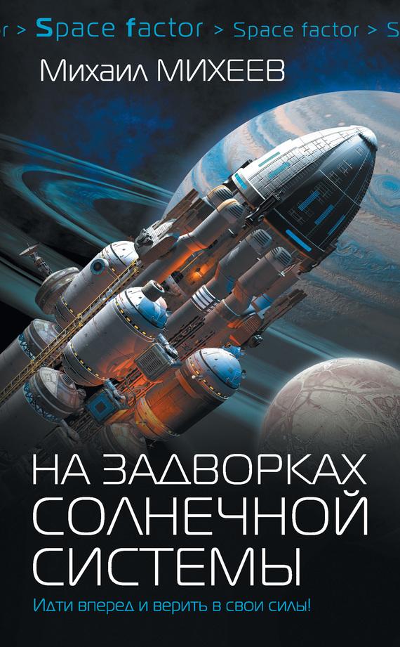 Михаил Михеев бесплатно