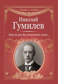 Николай Гумилев - Еще не раз Вы вспомните меня…