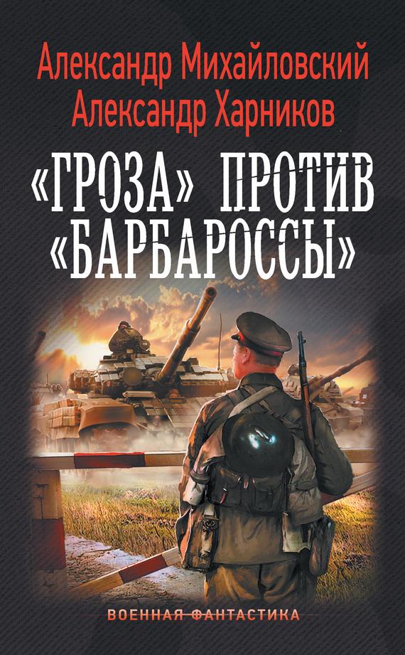 Александр Михайловский «Гроза» против «Барбароссы» книги эксмо вторжение 22 июня 1941 года