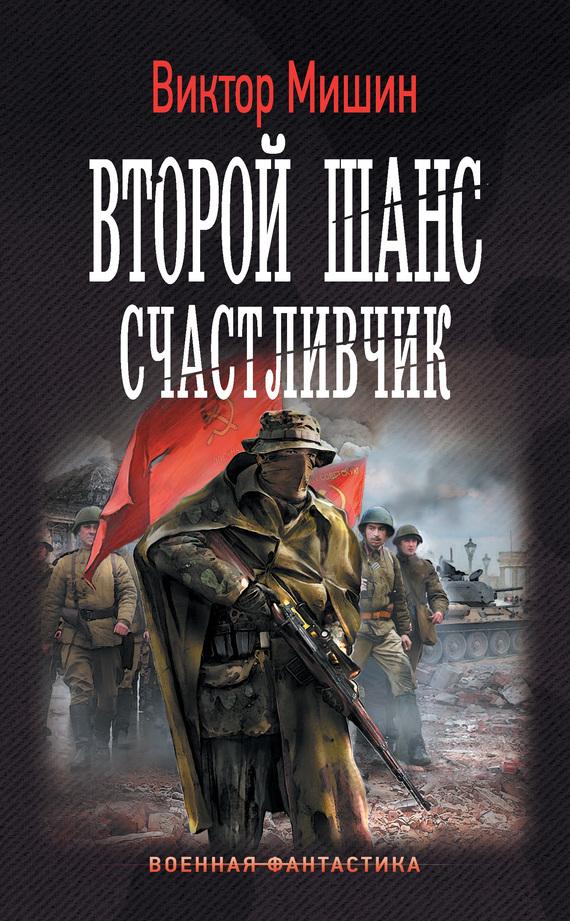 Обложка книги Второй шанс. Счастливчик, автор Виктор Мишин