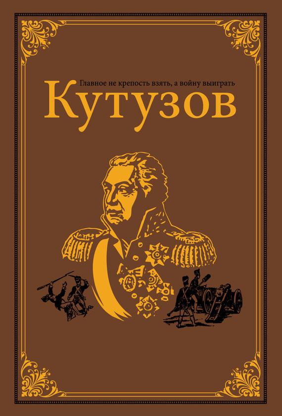 Олег Михайлов Кутузов юрий михайлов нераскрытое преступление 1984 года