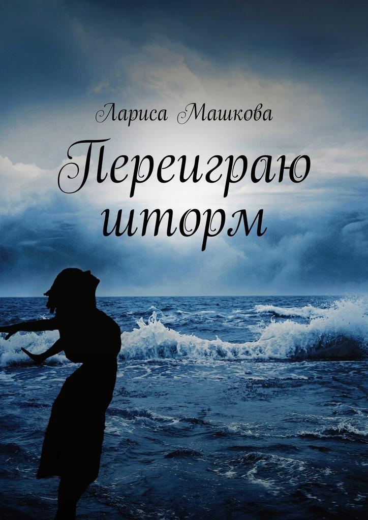 Лариса Машкова Переиграю шторм отзывы