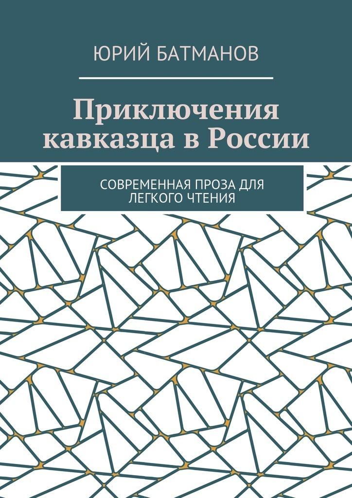 Скачать Приключения кавказца в России. Современная проза для легкого чтения быстро