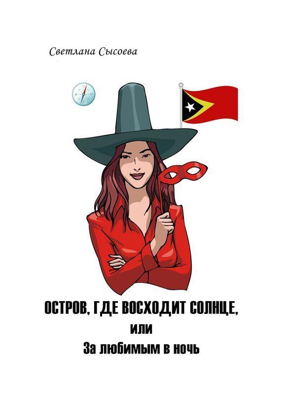Светлана Сысоева - Остров, где восходит солнце, или Залюбимым вночь