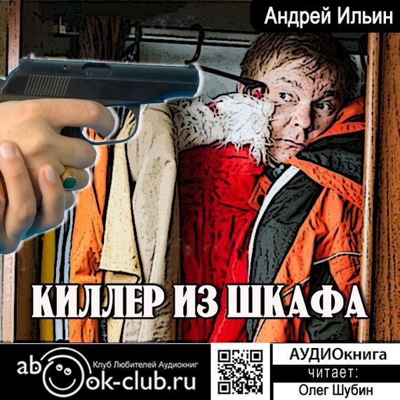 Обложка книги Киллер из шкафа, автор Андрей Ильин