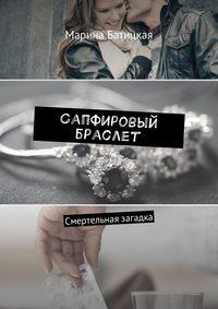 - Сапфировый браслет. Смертельная загадка