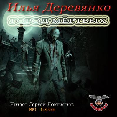 цены Илья Деревянко Город мертвых