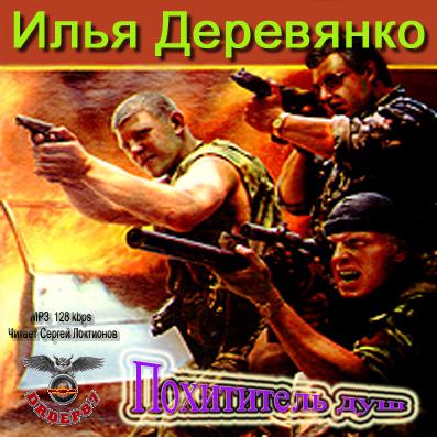 Илья Деревянко. Похититель душ