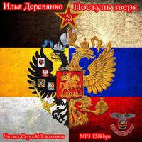 Илья Деревянко - Поступь зверя
