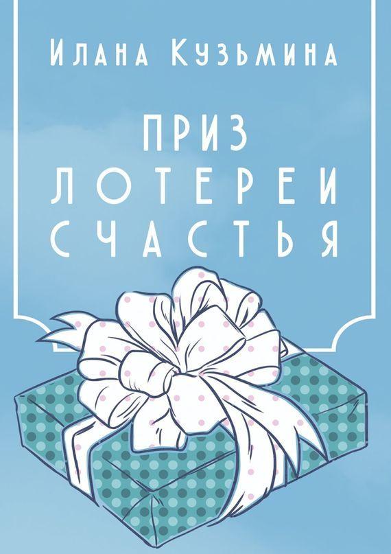 Илана Кузьмина Приз лотереи счастья