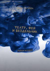 Лёша Октябрь - Театр, Фея иБездельник. Робкая история