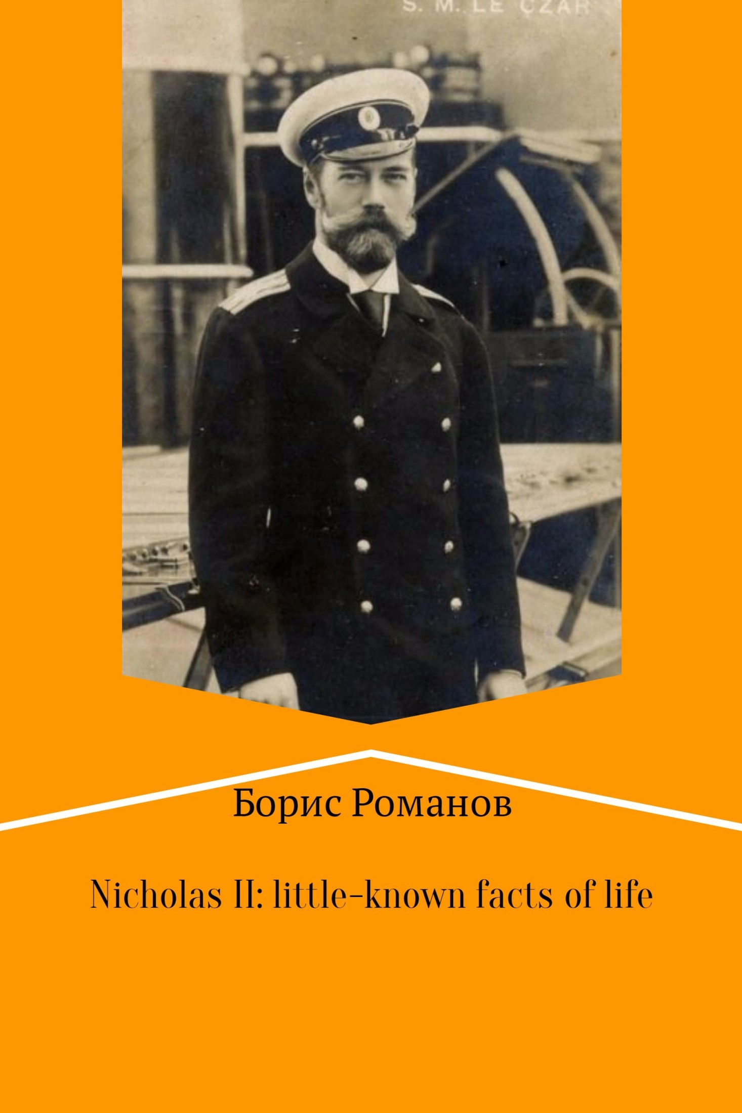 Борис Романов - Nicholas II of Russia: little-known facts of life