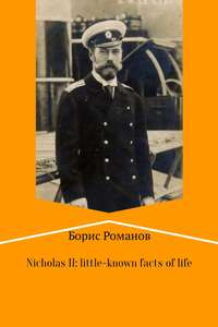 Борис Романов - Nicholas II of Russia: little-known facts of life