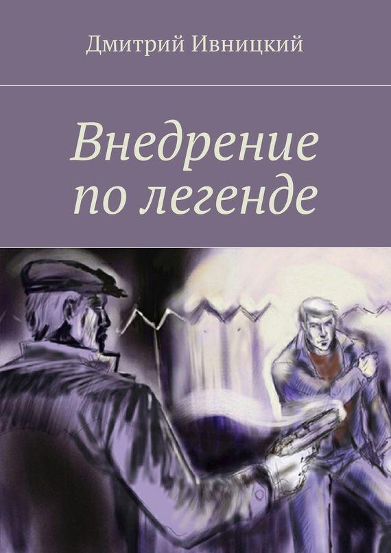цена Дмитрий Ивницкий Внедрение полегенде