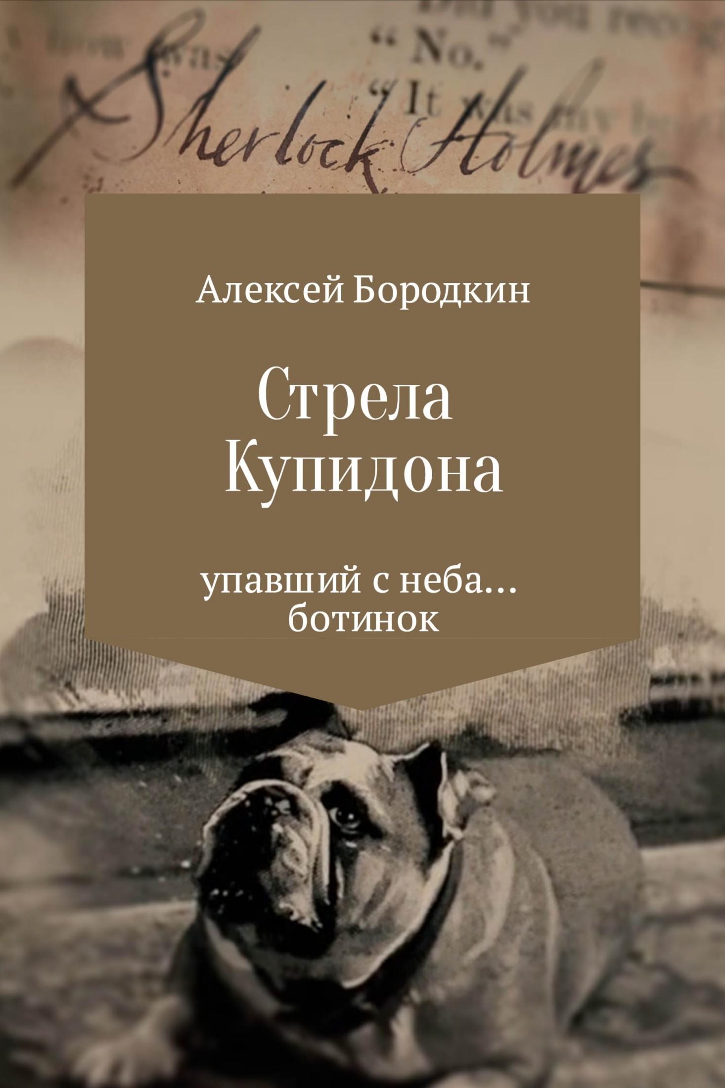 Алексей Петрович Бородкин Стрела Купидона amorem стрела купидона веревочный браслет amorem