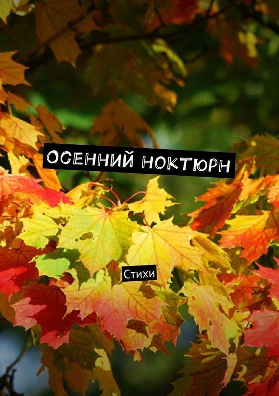 Виктор Серов Осенний ноктюрн. Стихи ноктюрн пифагора