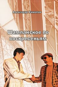 Александр Вениаминович Симатов - Шампанское по воскресеньям