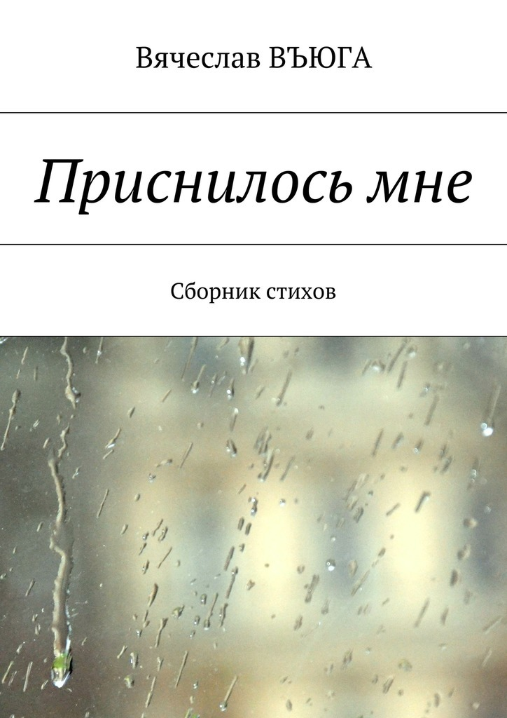 купить Вячеслав Въюга Приснилосьмне. Сборник стихов по цене 40 рублей