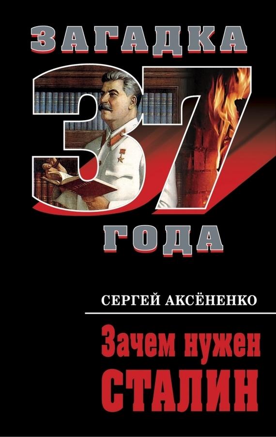 Сергей Аксененко Зачем нужен Сталин сергей галиуллин чувство вины илегкие наркотики