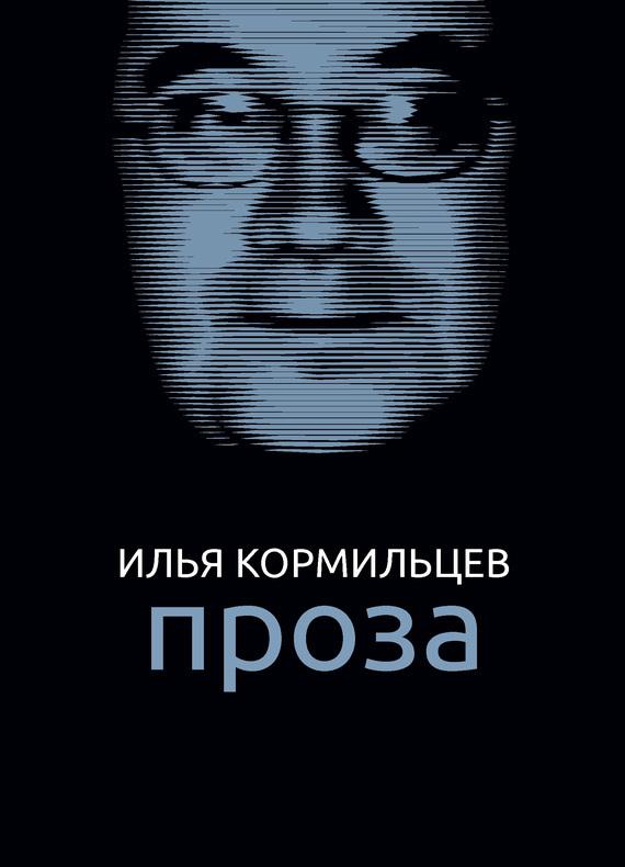 Илья Кормильцев - Собрание сочинений. Том 2. Проза