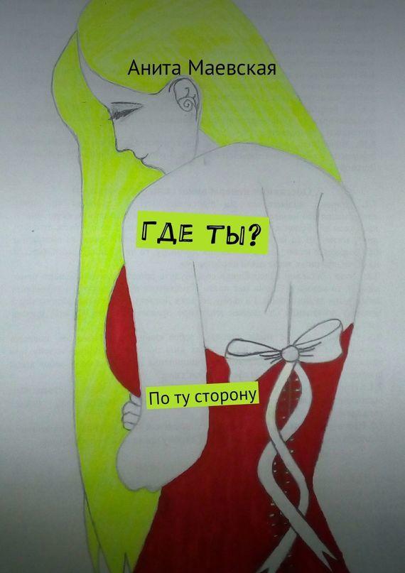 Анита Маевская бесплатно
