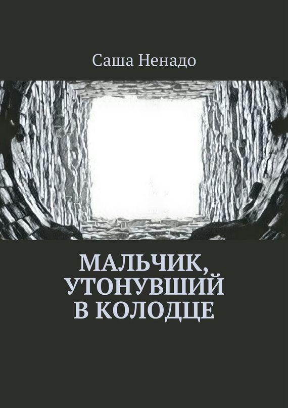 Саша Ненадо бесплатно
