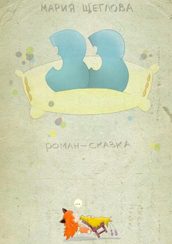 33. Роман-сказка