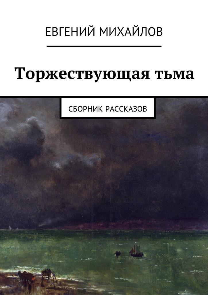 Евгений Николаевич Михайлов Торжествующаятьма. Сборник рассказов рубина д рубина 17 рассказов