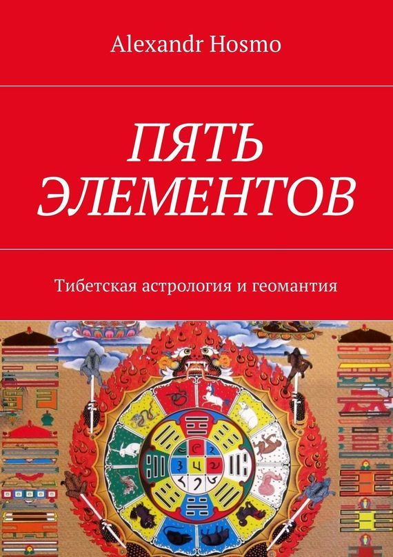 Alexandr Hosmo Пять элементов. Тибетская астрология игеомантия alexandr rogov шелковое платье