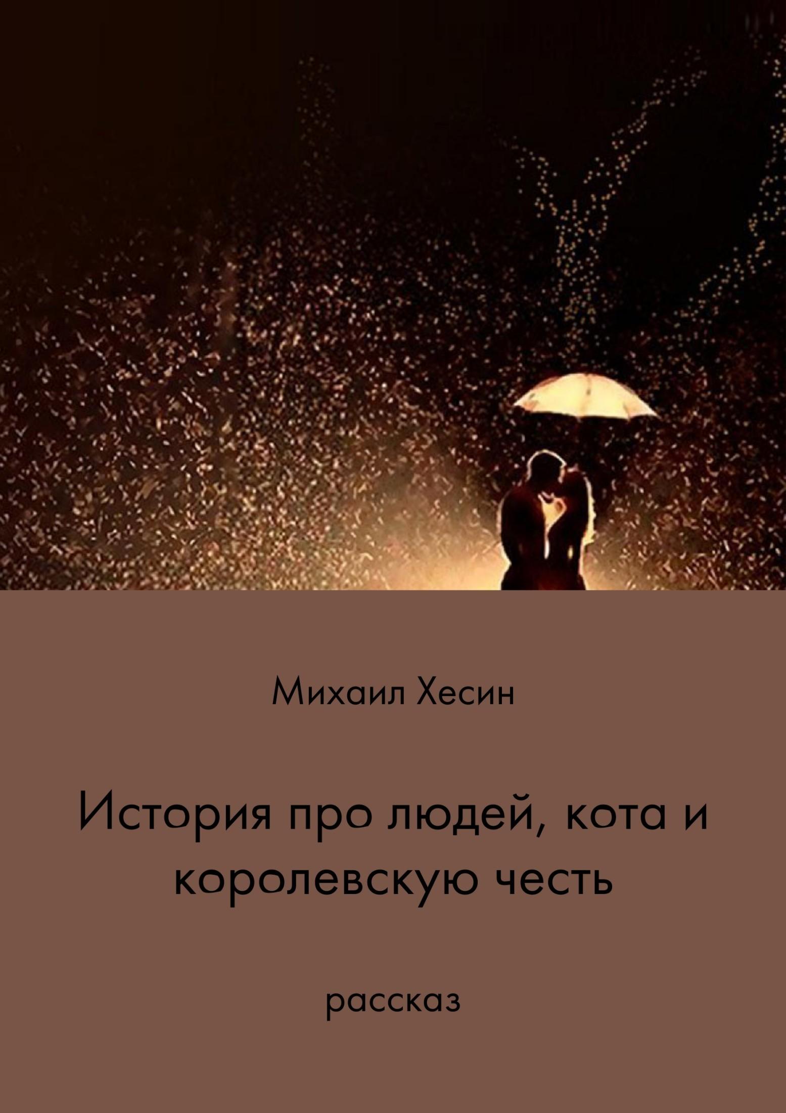 Михаил Ильич Хесин. История про людей, кота и королевскую честь
