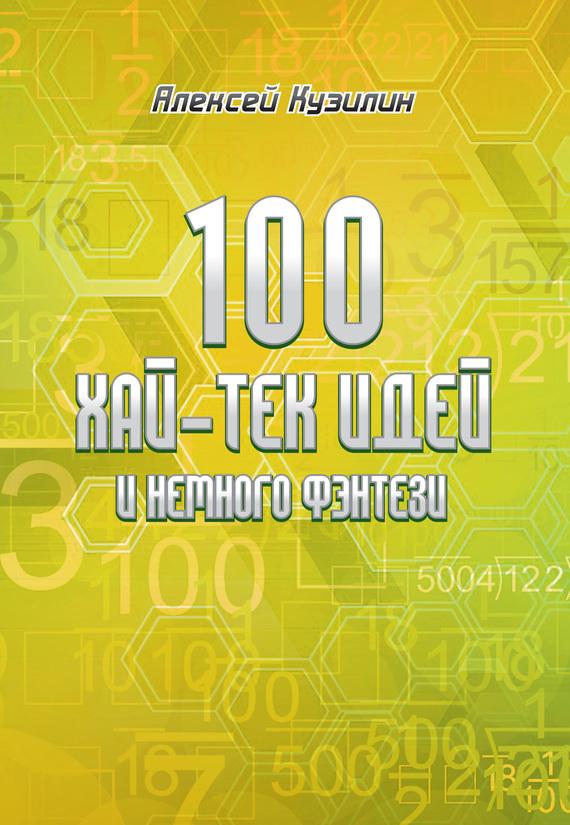 Алексей Кузилин - 100 хай-тек идей и немного фэнтези