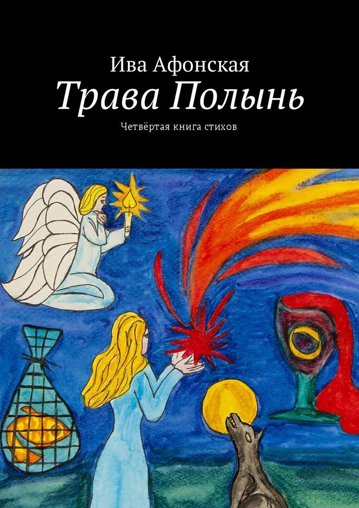 Ива Афонская Трава Полынь. Четвёртая книга стихов полынь цитварная в спб