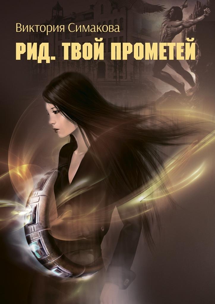 Виктория Симакова Рид. Твой Прометей джексон рид города мира