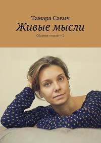 Тамара Савич - Живые мысли. Сборник стихов– 2