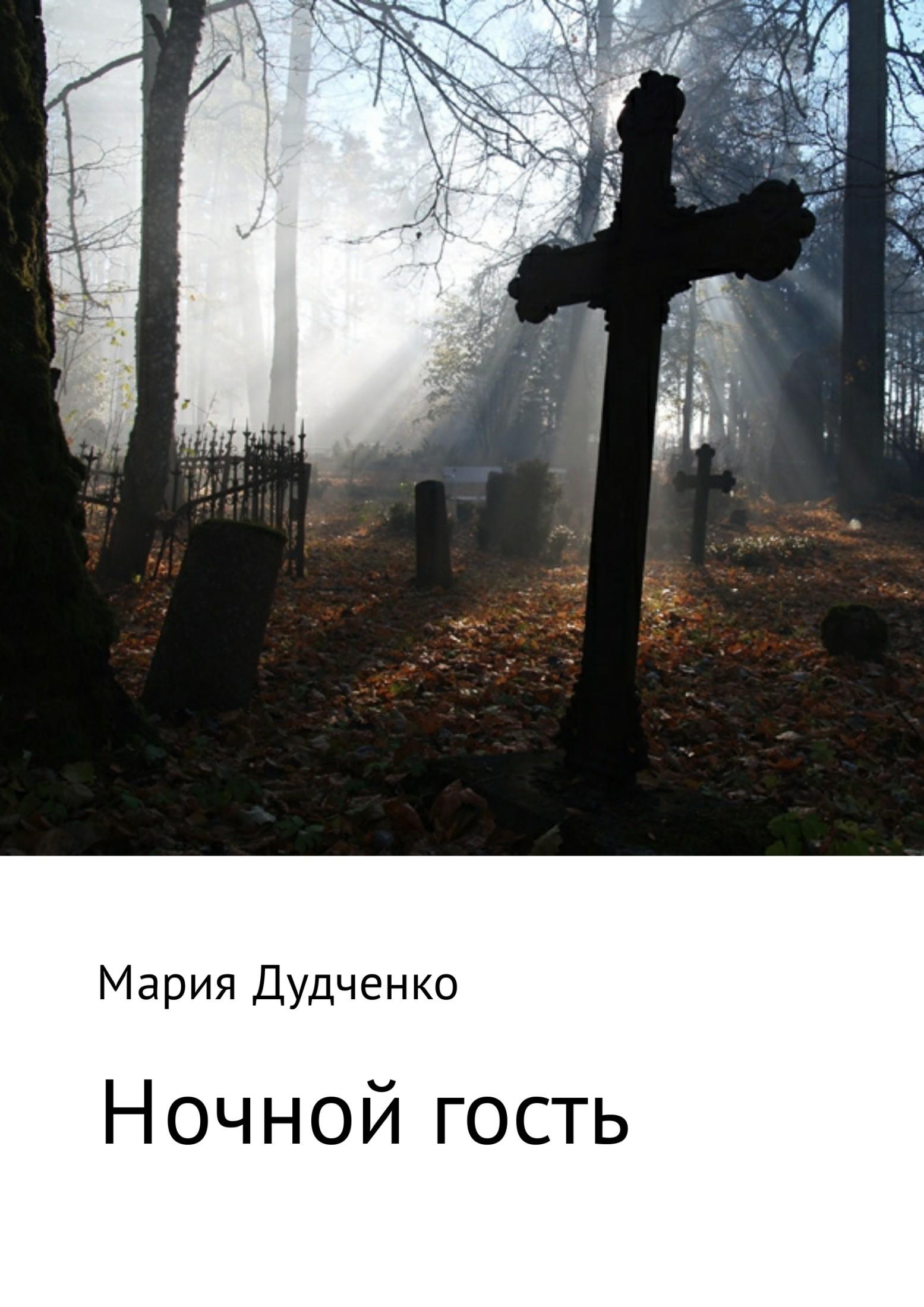 Мария Олеговна Дудченко. Ночной гость