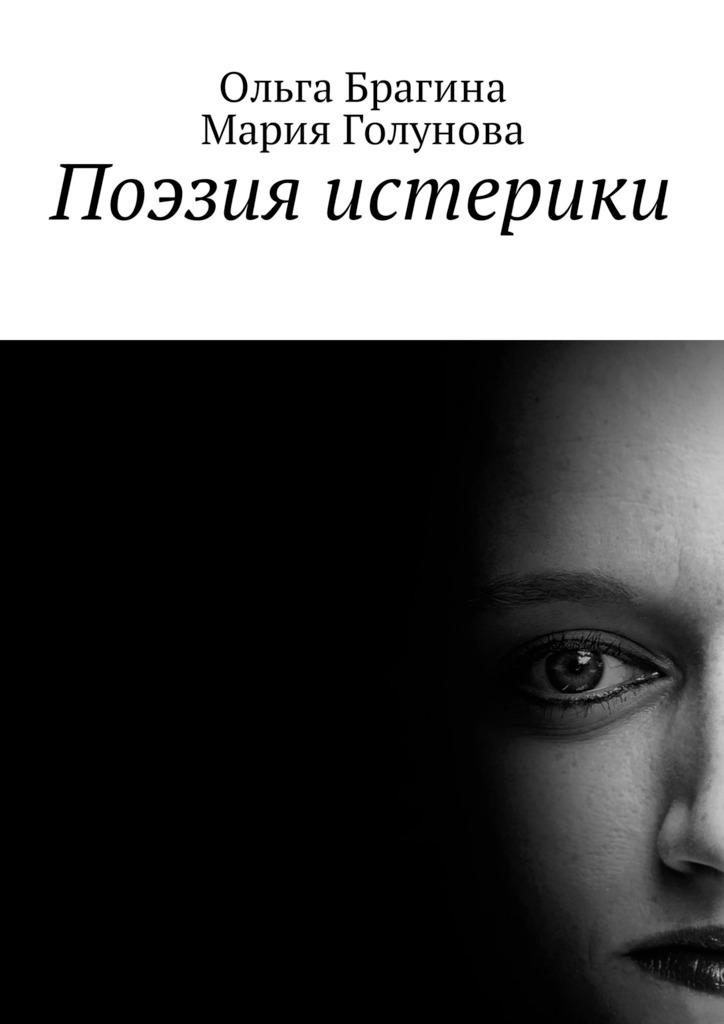 Мария Голунова Поэзия истерики палец поэзия