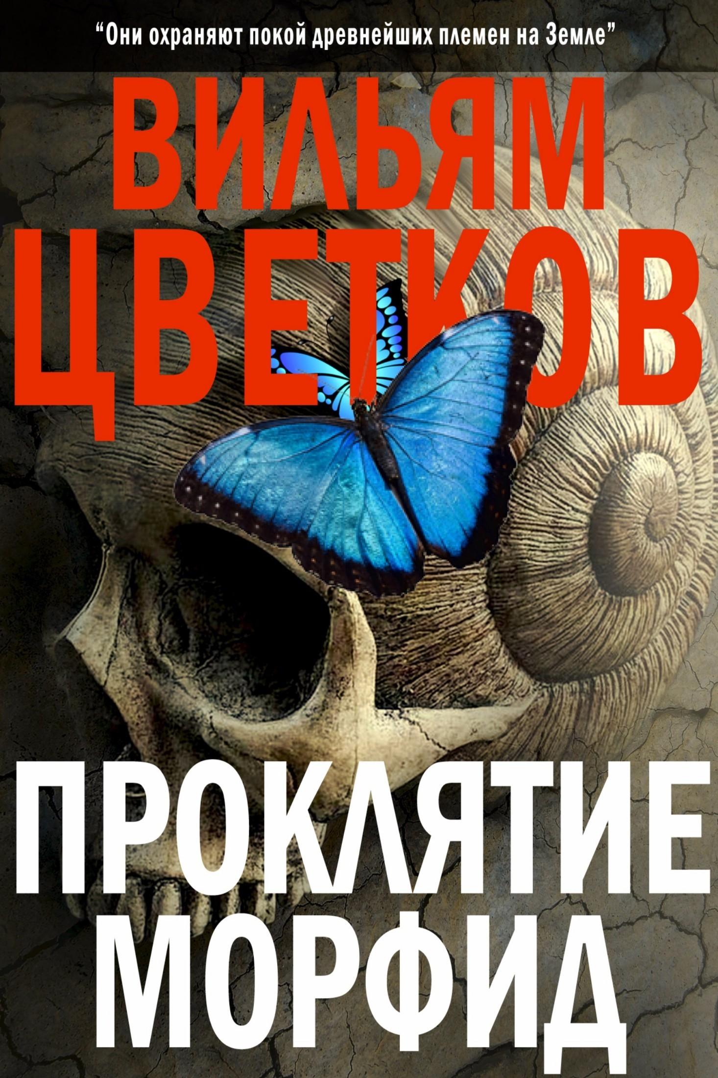 Вильям Цветков бесплатно