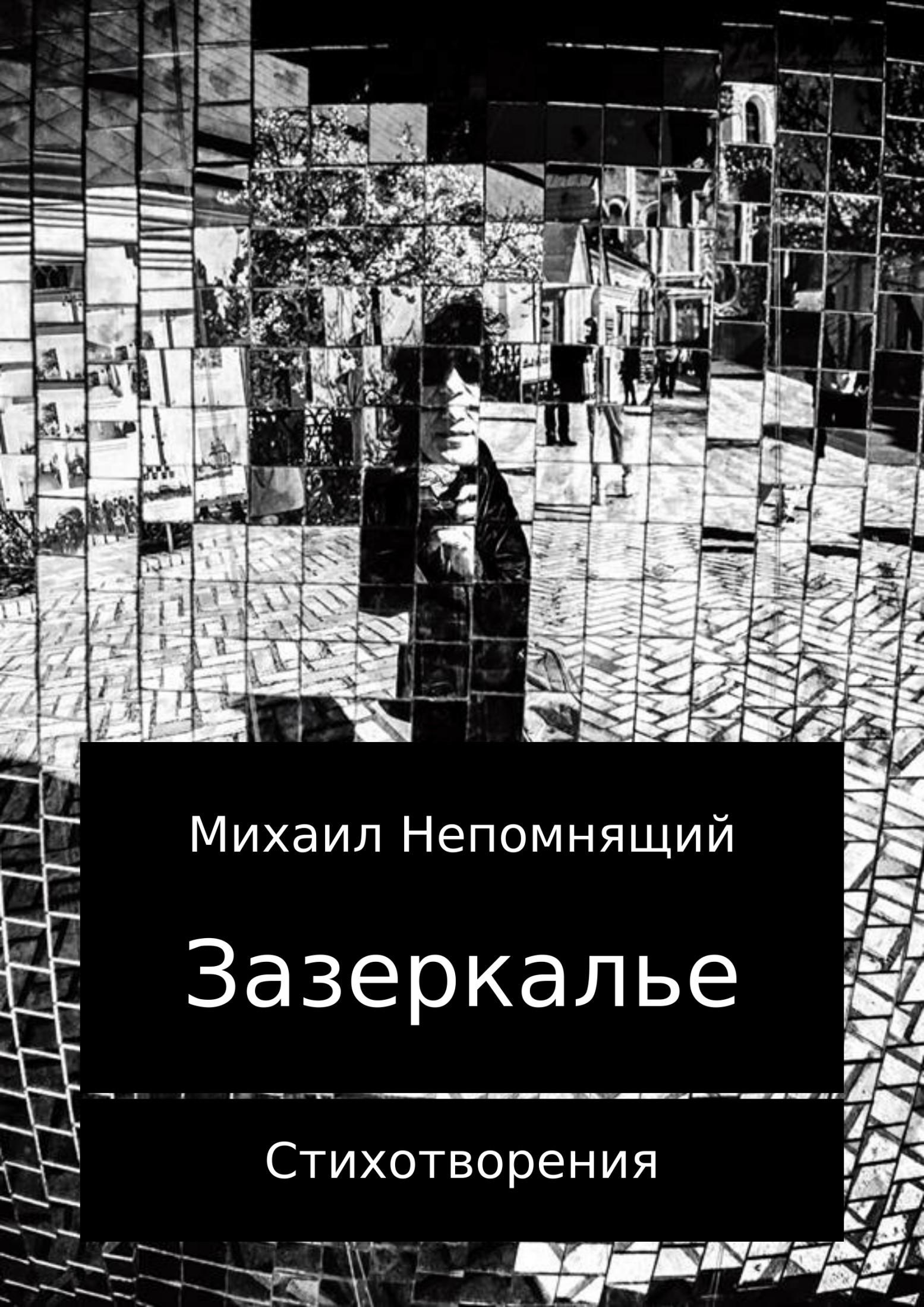 Михаил Непомнящий Зазеркалье 2017. Сборник стихотворений