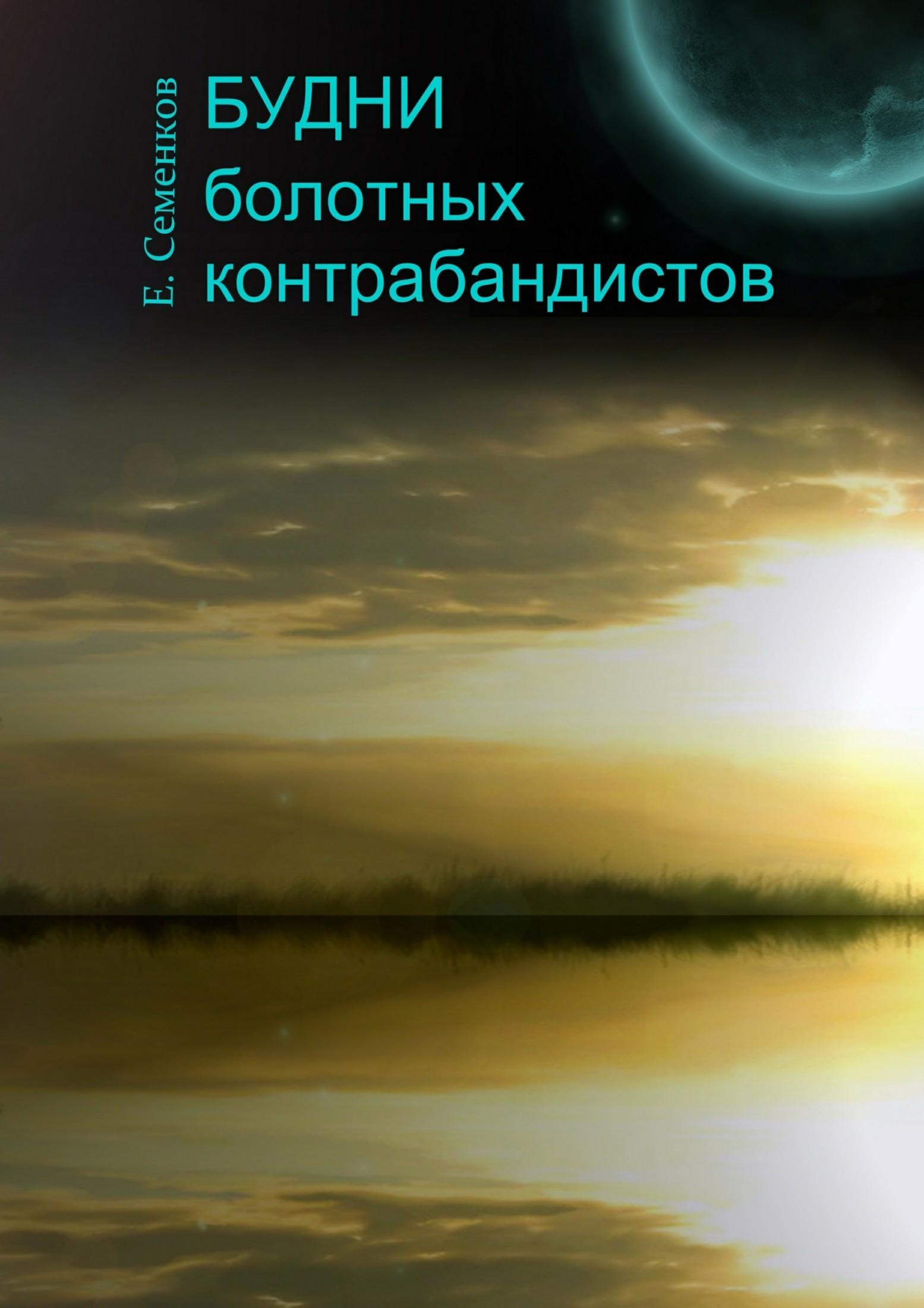 Евгений Юрьевич Семенков Будни болотных контрабандистов