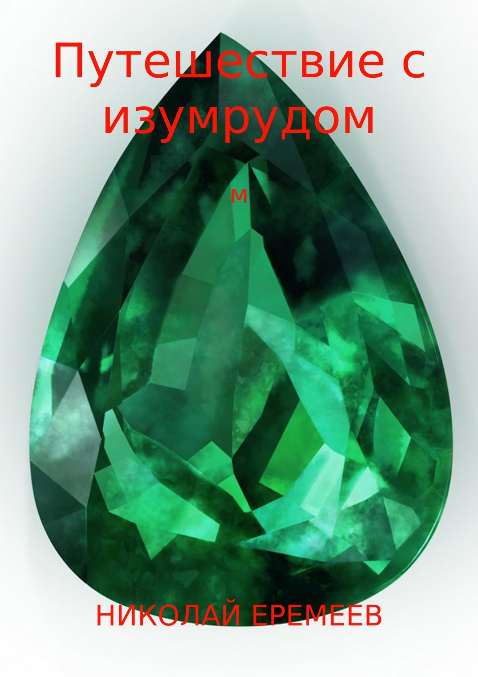 Николай Еремеев. Путешествие с изумрудом