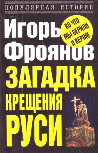 Игорь Фроянов - Загадка крещения Руси