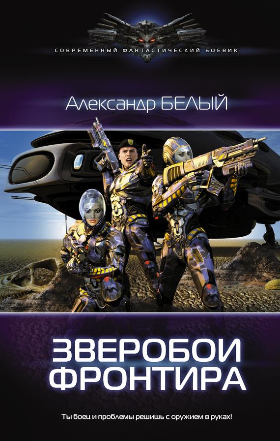 Александр Белый бесплатно